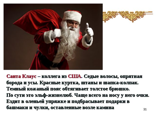 * Санта Клаус – коллега из США. Седые волосы, опрятная борода и усы. Красные...