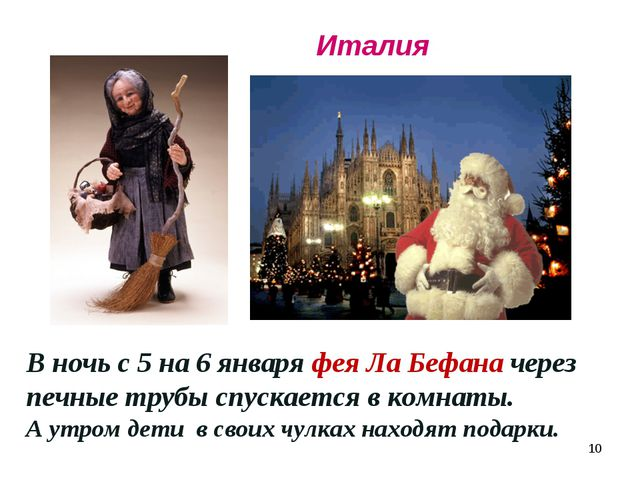 * Италия В ночь с 5 на 6 января фея Ла Бефана через печные трубы спускается в...