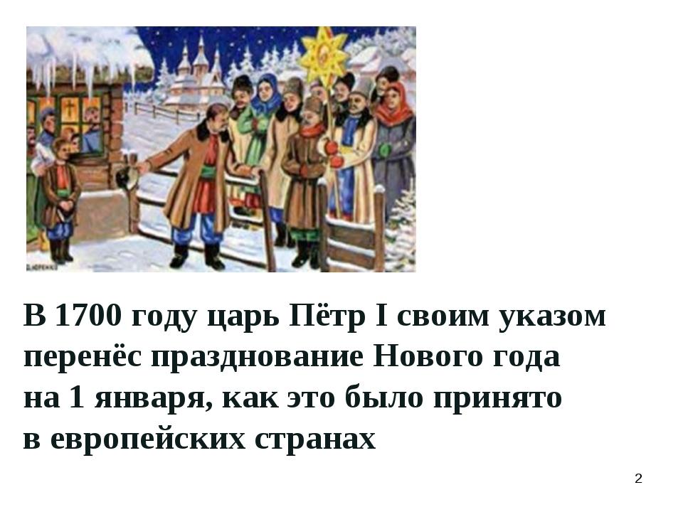 В 1700 году царь Пётр I своим указом перенёс празднование Нового года на 1 ян...