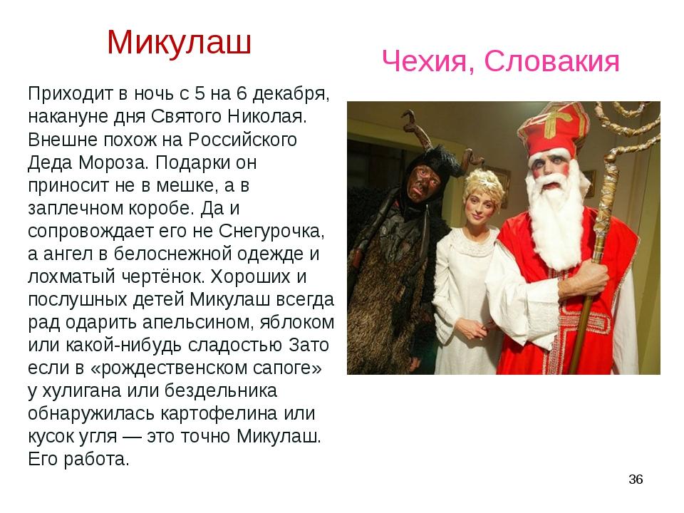 * Микулаш Приходит в ночь с 5 на 6 декабря, накануне дня Святого Николая. Вне...