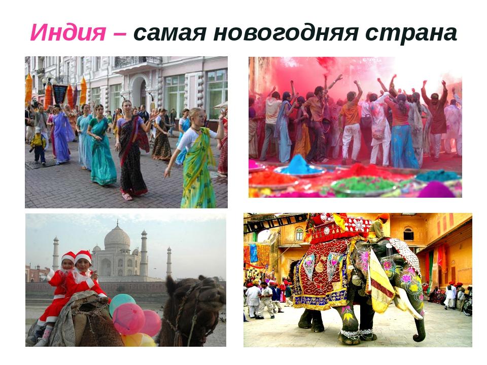 Индия – самая новогодняя страна *