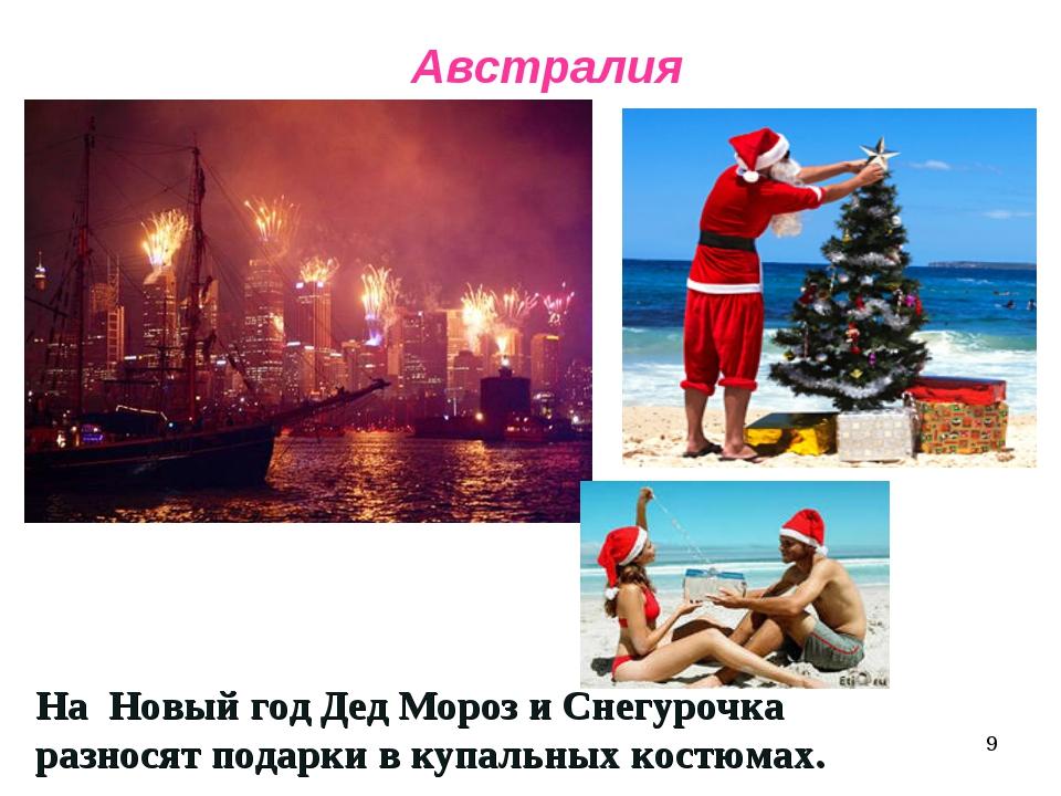 Австралия На Новый год Дед Мороз и Снегурочка разносят подарки в купальных ко...
