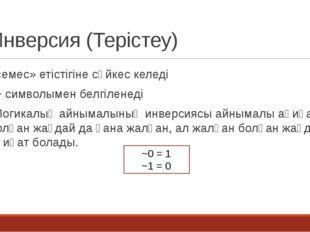 Инверсия (Терістеу) «емес» етістігіне сәйкес келеді ~ символымен белгіленеді