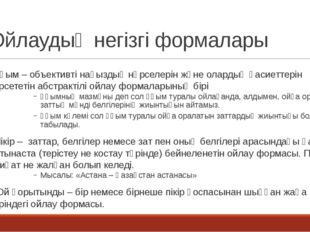 Ойлаудың негізгі формалары Ұғым – объективті нағыздық нәрселерін және олардың