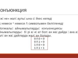 Конъюнкция «және» жалғаулығына сәйкес келеді & немесе * немесе /\ символымен