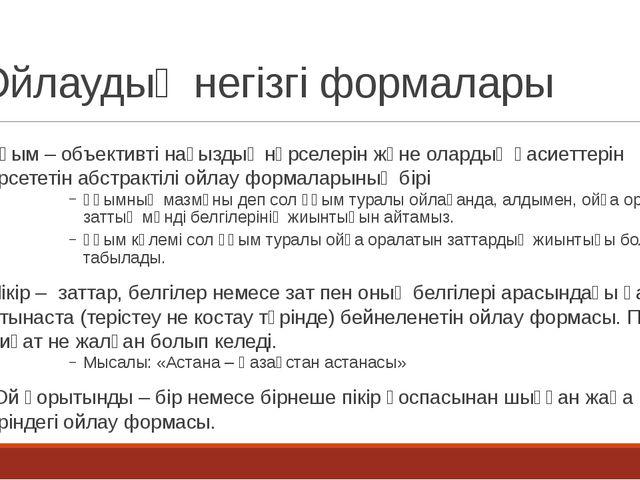 Ойлаудың негізгі формалары Ұғым – объективті нағыздық нәрселерін және олардың...