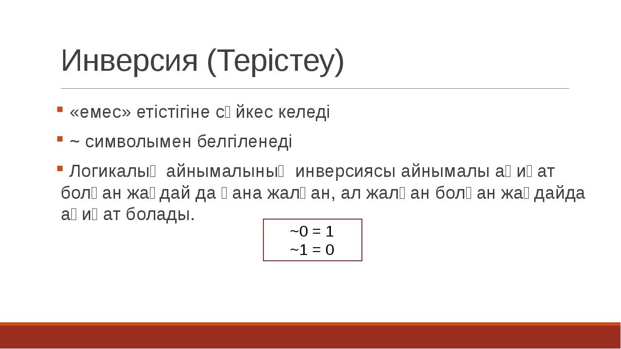 Инверсия (Терістеу) «емес» етістігіне сәйкес келеді ~ символымен белгіленеді...