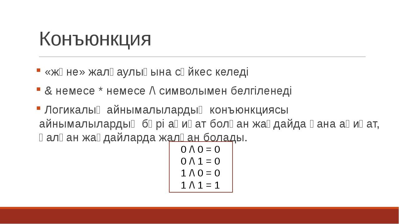 Конъюнкция «және» жалғаулығына сәйкес келеді & немесе * немесе /\ символымен...