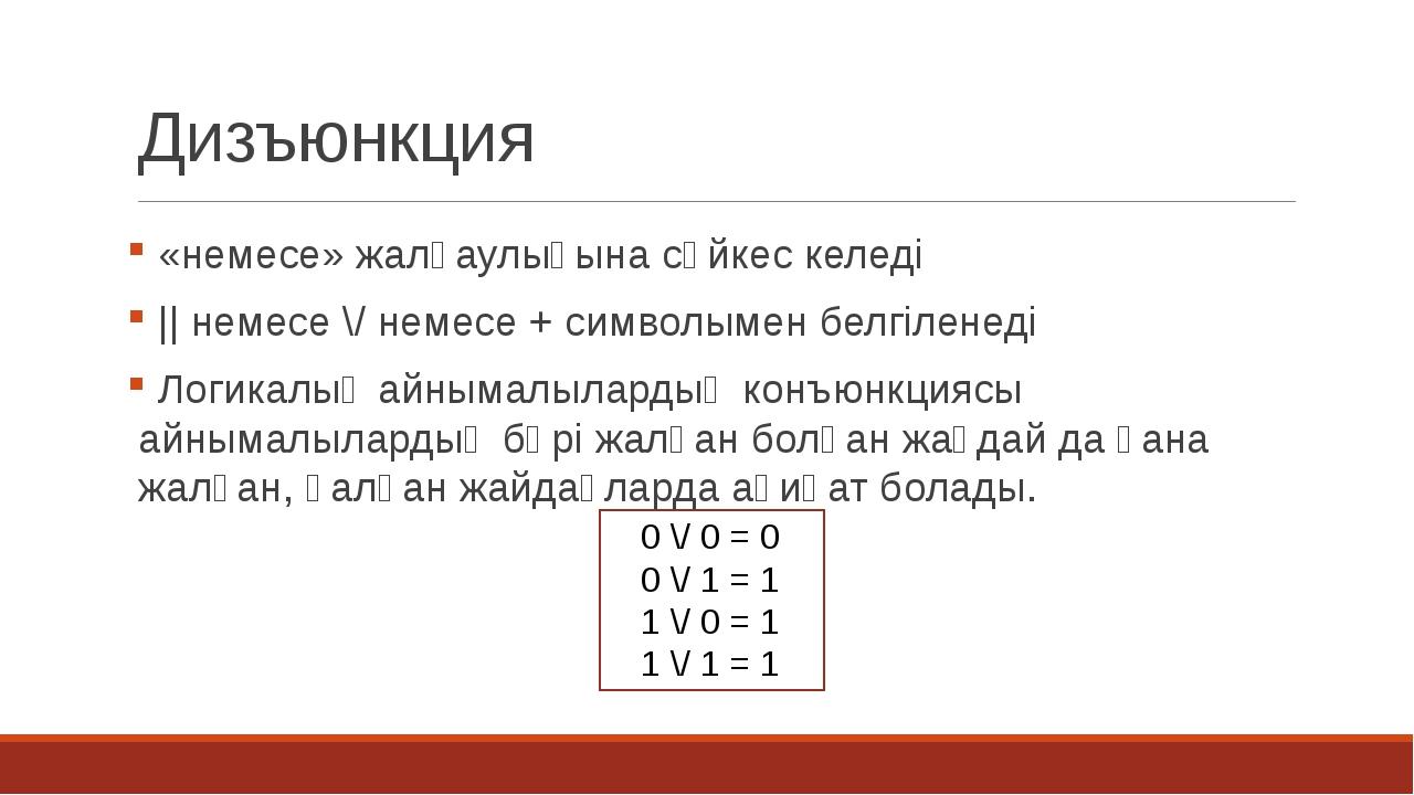 Дизъюнкция «немесе» жалғаулығына сәйкес келеді || немесе \/ немесе + символым...
