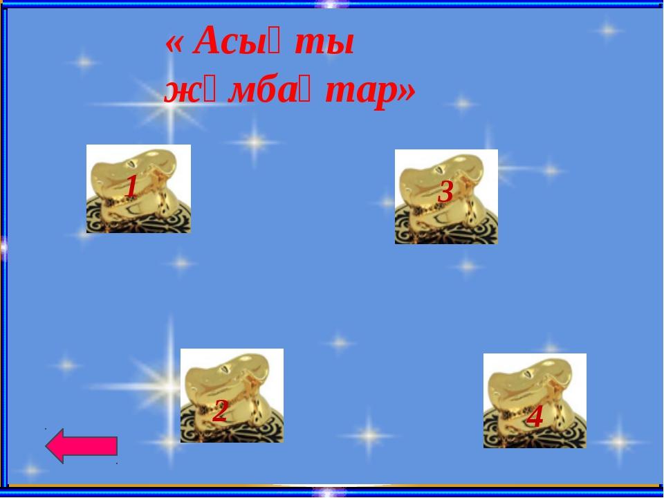 «Кемпірқосақ» әдісі бойынша топқа бөлу «Елшілер» әдісі (бірін-бірі оқыту) І-т...