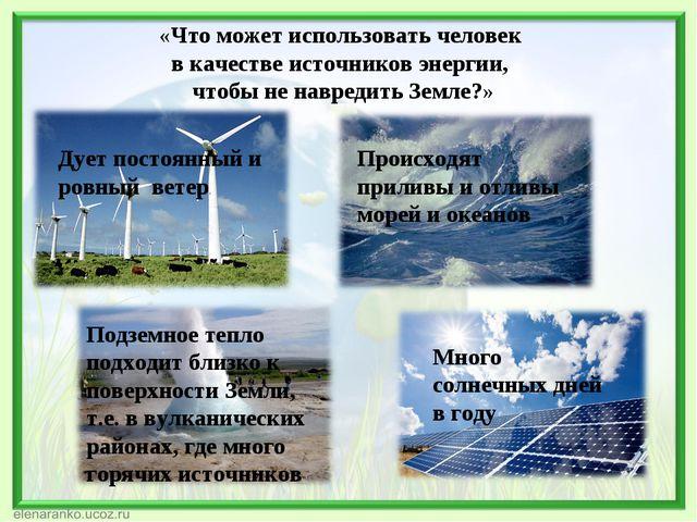 «Что может использовать человек в качестве источников энергии, чтобы не навре...