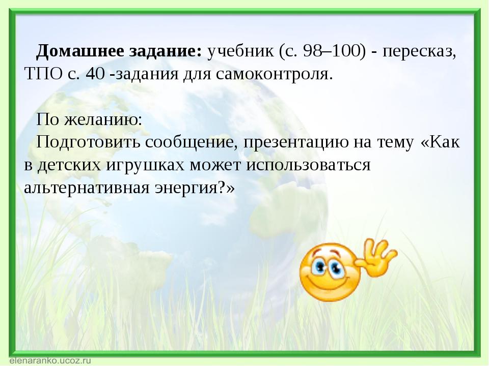 Домашнее задание: учебник (с. 98–100) - пересказ, ТПО с. 40 -задания для само...
