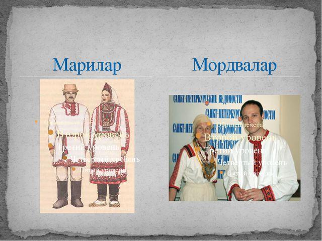 Марилар Мордвалар