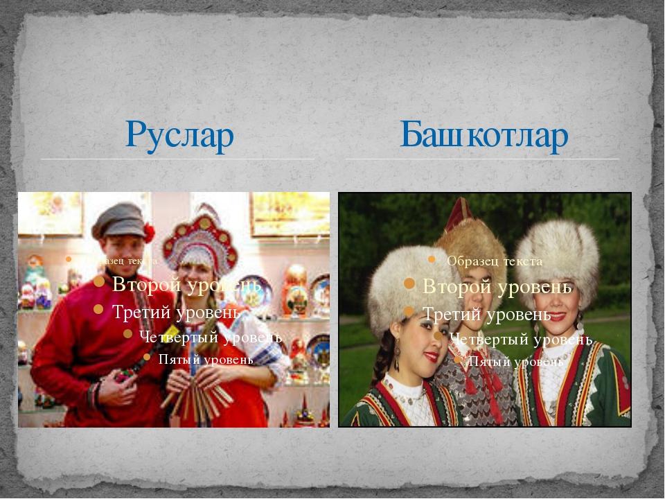 Руслар Башкотлар