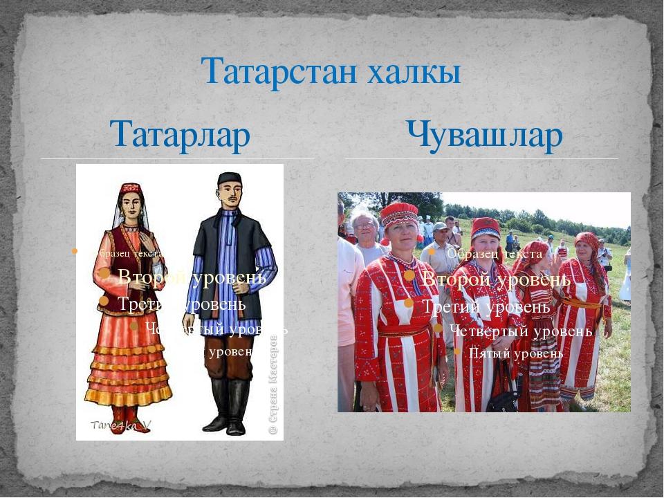 Татарлар Татарстан халкы Чувашлар