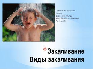 Презентацию подготовил Учитель физической культуры МБОУ СОШ №16 г. Владимира