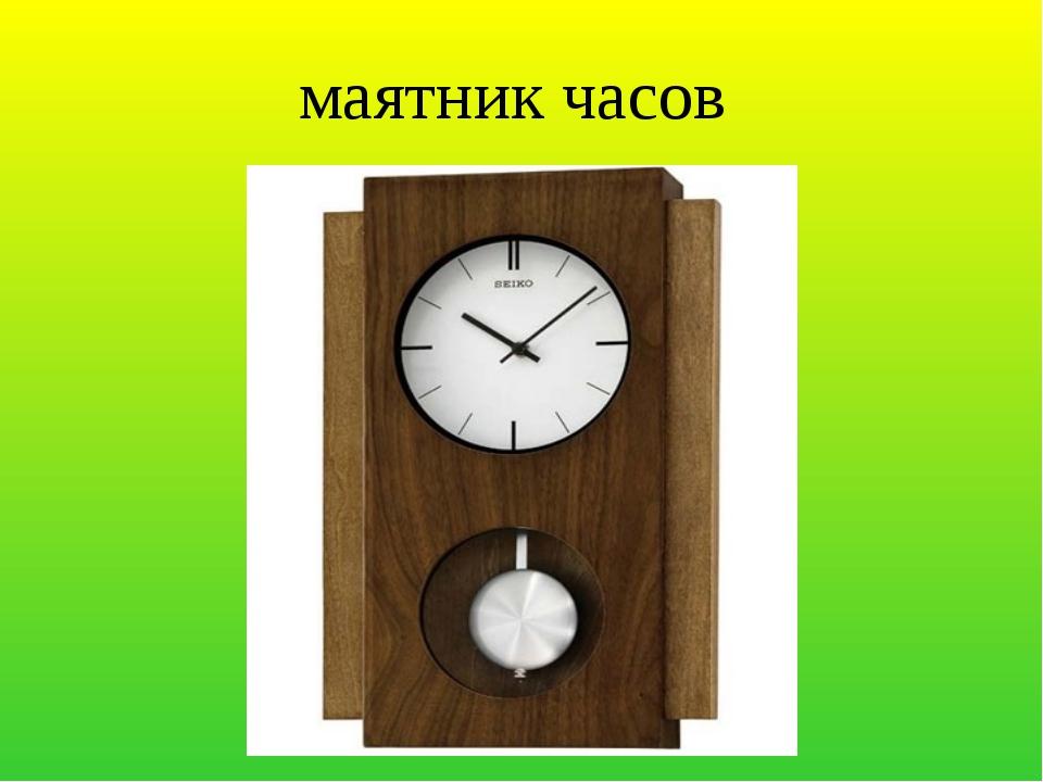 Часы с маятников своими руками
