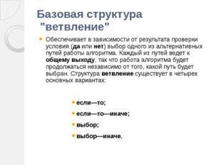 """Базовая структура """"ветвление"""" Обеспечивает в зависимости от результата прове"""