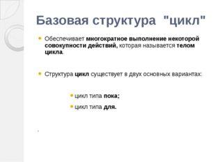 """Базовая структура """"цикл"""" Обеспечивает многократное выполнение некоторой сово"""