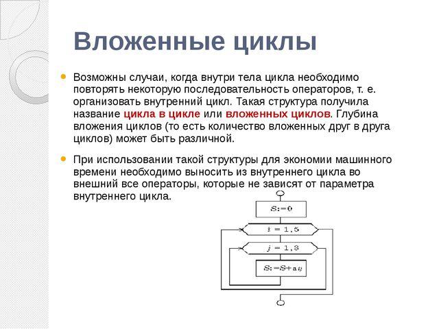 Вложенные циклы Возможны случаи, когда внутри тела цикла необходимо повторять...