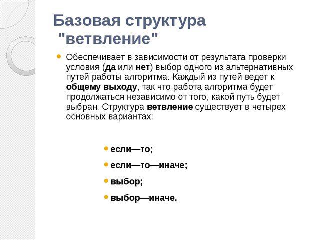 """Базовая структура """"ветвление"""" Обеспечивает в зависимости от результата прове..."""
