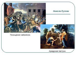Аркадские пастухи. Похищение сабинянок. Никола Пуссен