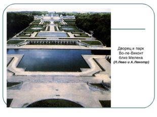 Дворец и парк Во-ле-Виконт близ Мелена (Л.Лево и А.Ленотр)
