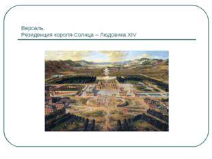 Версаль. Резиденция короля-Солнца – Людовика XIV
