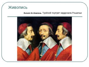 Живопись Филипп де Шампень. Тройной портрет кардинала Ришелье