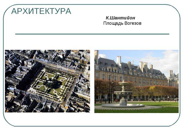 АРХИТЕКТУРА К.Шантийон Площадь Вогезов