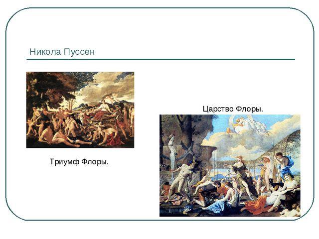 Никола Пуссен Триумф Флоры. Царство Флоры.