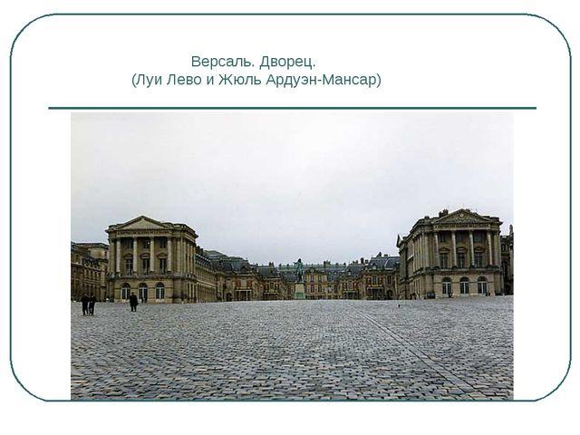 Версаль. Дворец. (Луи Лево и Жюль Ардуэн-Мансар)