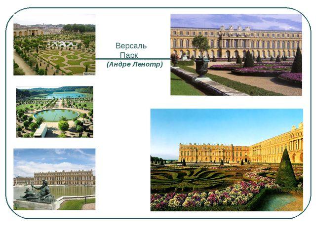 Версаль Парк (Андре Ленотр)