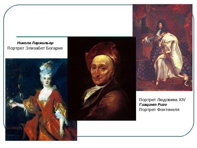 Никола Ларжильер Портрет Элизабет Богарне Портрет Людовика XIV Гиацинт Риго...