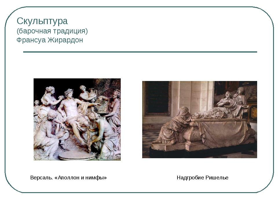 Скульптура (барочная традиция) Франсуа Жирардон Версаль. «Аполлон и нимфы» На...