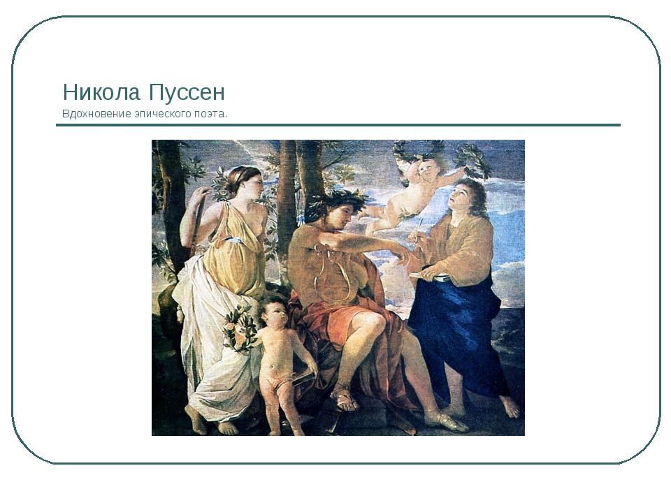 Никола Пуссен Вдохновение эпического поэта.