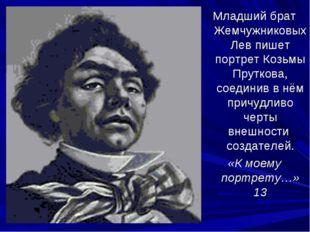 Младший брат Жемчужниковых Лев пишет портрет Козьмы Пруткова, соединив в нём