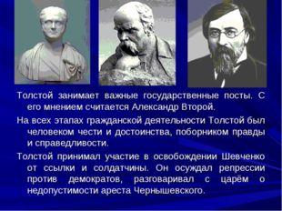 Толстой занимает важные государственные посты. С его мнением считается Алекса