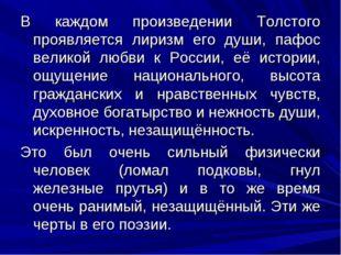 В каждом произведении Толстого проявляется лиризм его души, пафос великой люб
