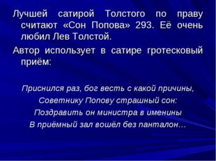 Лучшей сатирой Толстого по праву считают «Сон Попова» 293. Её очень любил Лев