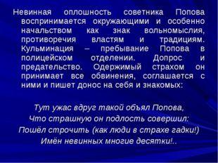 Невинная оплошность советника Попова воспринимается окружающими и особенно на