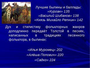 Лучшие былины и баллады: «Курган» 135 «Василий Шибанов» 138 «Князь Михайло Ре