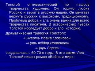 Толстой оптимистический по пафосу творчества художник. Он горячо любит Россию