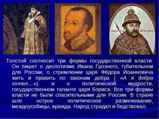 Толстой соотносит три формы государственной власти. Он пишет о деспотизме Ива
