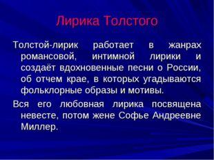 Лирика Толстого Толстой-лирик работает в жанрах романсовой, интимной лирики и