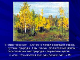В стихотворениях Толстого о любви возникают образы русской природы. Ему близо