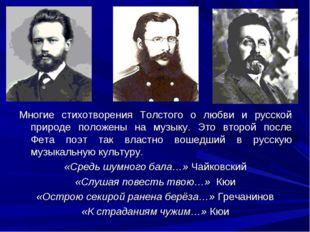 Многие стихотворения Толстого о любви и русской природе положены на музыку. Э
