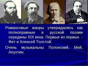 Романсовые жанры утверждались как полноправные в русской поэзии середины ХIХ