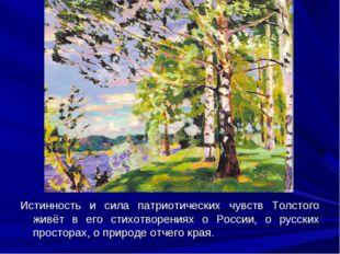 Истинность и сила патриотических чувств Толстого живёт в его стихотворениях о