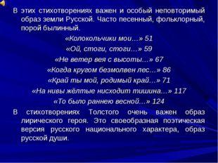 В этих стихотворениях важен и особый неповторимый образ земли Русской. Часто